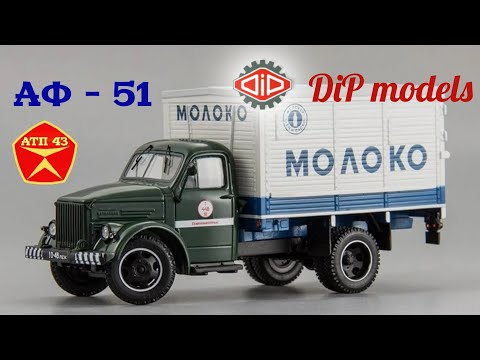 Обзор масштабной модели АФ - 51 (ГАЗ 51) от DiP Models 1:43