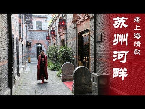 中国人都知道的老歌《苏州河畔》 / Shanghai Love Songs - Suzhou Riverside