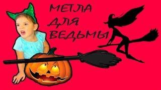 КАК сделать метлу Ведьмы? ✿ Хеллоуин / Костюм ВЕДЬМЫ /  МЕТЛА для ведьмы...