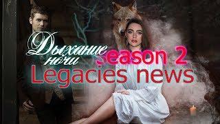 Кэролайн появится в Наследии! Первородные навестят Хоуп | Legasies news season 2 Наследие новости