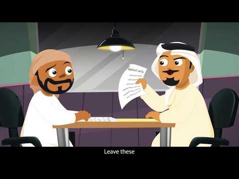 كيف تبني مسكنك - الحلقة 6 ( وثائق المناقصة ) - مؤسسة محمد بن راشد للإسكان