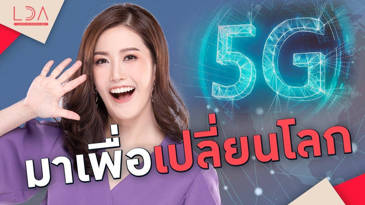 5 สิ่งที่จะเกิดขึ้นจริง เมื่อ 5G ใช้ได้! | เฟื่องลดา LDA