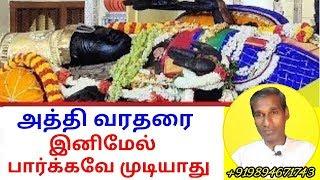 அத்திவரதரை இனிமேல் பார்க்கவே முடியாது காஞ்சியில் மக்கள் வெள்ளம் Athivaradhar BK Saravana Kumar