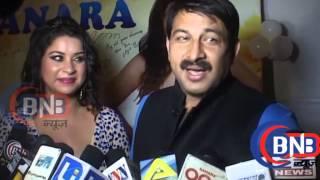 Bhojpuri Actor Manoj Tiwari Anara Gupta Birthday Party