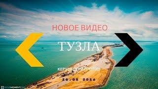 Тузла 20 мая. СТРОИТЕЛЬСТВО  КЕРЧЕНСКОГО МОСТА. Крым. Керченский пролив(Тузла 20 мая. СТРОИТЕЛЬСТВО КЕРЧЕНСКОГО МОСТА. Крым. Керченский пролив СТРОИТЕЛЬСТВО КЕРЧЕНСКОГО МОСТА..., 2016-05-20T21:48:35.000Z)