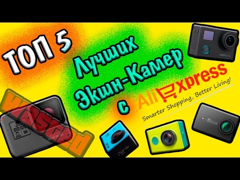 Топ 5 Лучших Экшен Камер с AliExpress | Лучшие Экшен Камеры Из Китая