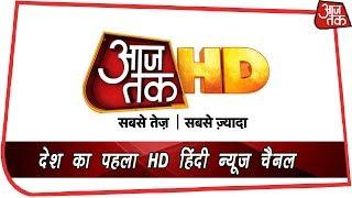 आजतक ने लॉन्च किया देश का पहला HD हिंदी न्यूज चैनल