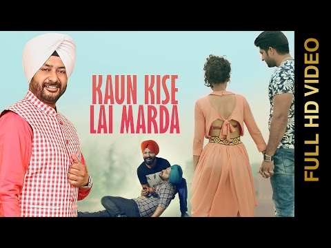 KAUN KISE LAI MARDA (Full Video) || SURINDER LADDI || New Punjabi Songs 2016 || AMAR AUDIO