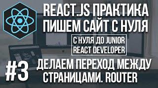 React JS сайт с нуля - Роутинг сайта, переход по страницам