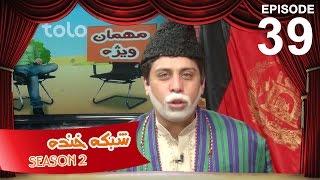 Shabake Khanda - Season 2 - Ep.39 / شبکه خنده - فصل دوم - قسمت  سی و نهم