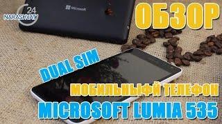 Мобильный телефон Microsoft Lumia 535 Dual SIM: обзор, распаковка, преимущества