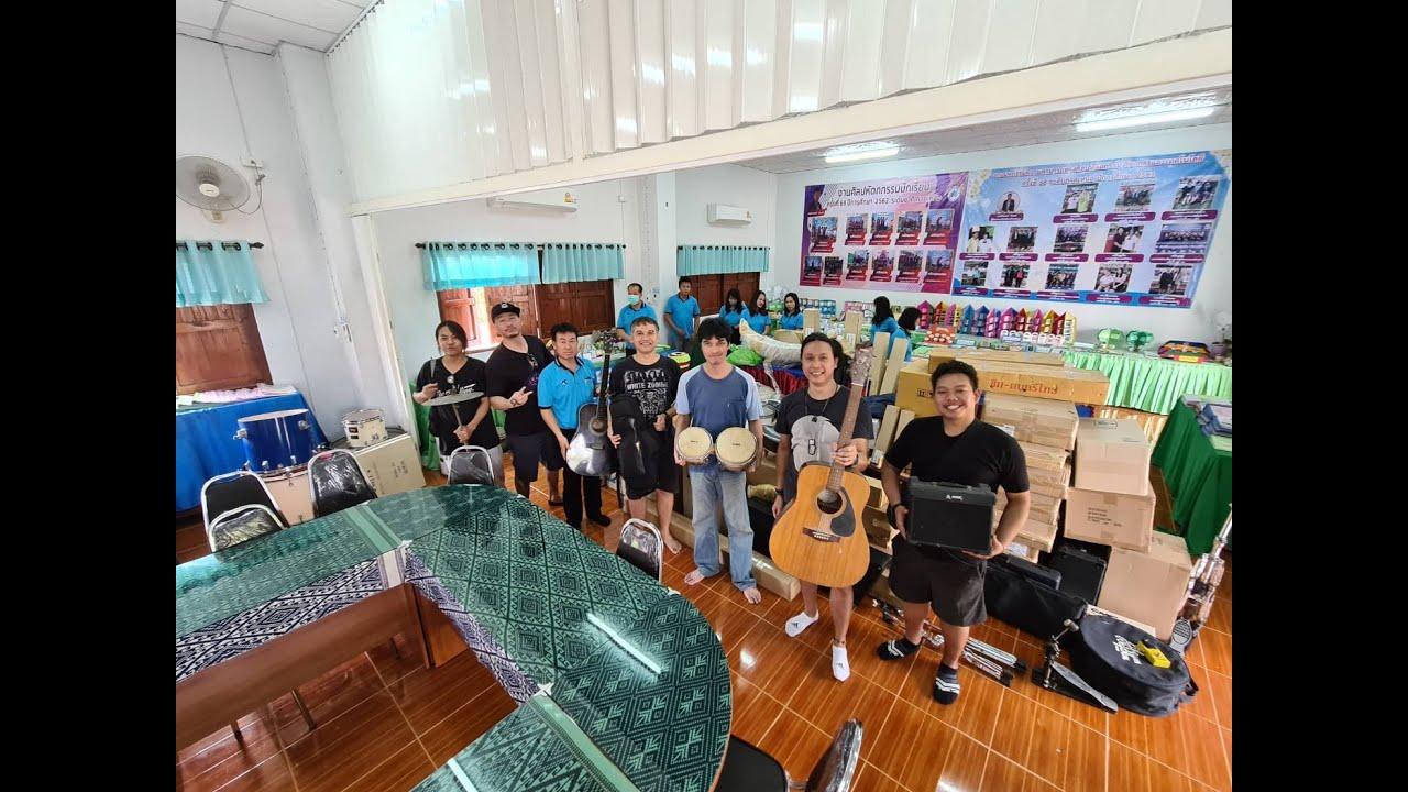 แก๊งรั่วๆขอตามไปมั่ว พาเที่ยว เมืองน่าน ทริปสายบุญ ในโครงการคืนเครื่องดนตรีให้น้องโรงเรียนบ้านปงสนุก