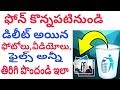 How To Recover Deleted Photos,Videos, And Files On All Android Devices in telugu | Tech brahma