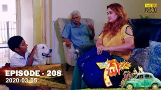 Hathe Kalliya | Episode 208 | 2020- 03- 05 Thumbnail