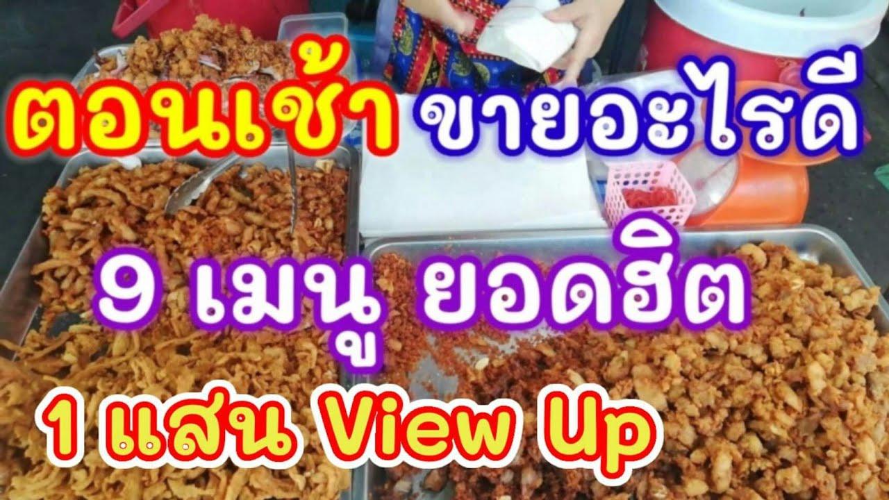 ตอนเช้า ขายอะไรดี 9 เมนูยอดฮิต #อาชีพพารวย ขายดี Thai Street Food Popular Thai Breakfast Street Food