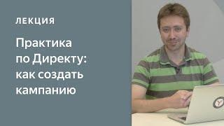 Практика по Яндекс.Директу: Как создать и настроить рекламную кампанию