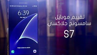 تقييم هاتف سامسونج جلاكسي اس 7 - Samsung Galaxy S7 Review