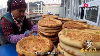 【柯坪打馕】胖纸哥采访打馕合作社 新疆小伙买买提江一天工作8小时 打600个面包馕 合作社有20个馕坑 91员工 一天生产一万多个馕
