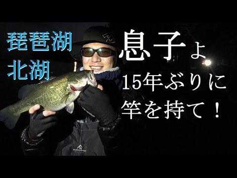 16 dc fishing with son in lake biwa for Washington dc fishing license
