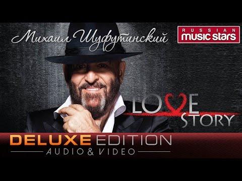 Михаил Шуфутинский - Love Story (Deluxe Edition) / Mihail Shufutinsky