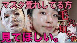 【スキンケア】私流!マスク荒れしない最強肌の作り方!ファンデいらず!