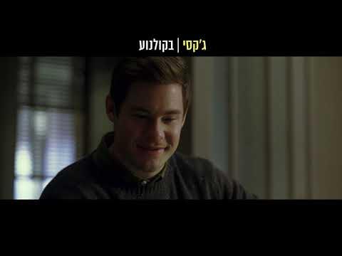 ג'קסי - קליפ מתוך הסרט החדש - בקולנוע
