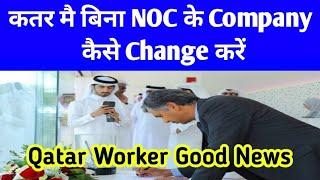 💥कतर मै बिना NOC के Job कैसे Change करें ¦¦ How To Change Job Without NOC ¦¦ Qatar Tidays News