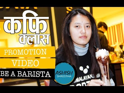 कफि ट्रैनिङ  - BE A BARISTA   ASHISH SHRESTHA   PROMOTIONAL VIDEO  
