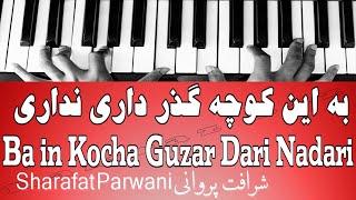 به این کوچه گذر داری نداری - Ba in Kocha Guzar Dari Nadari