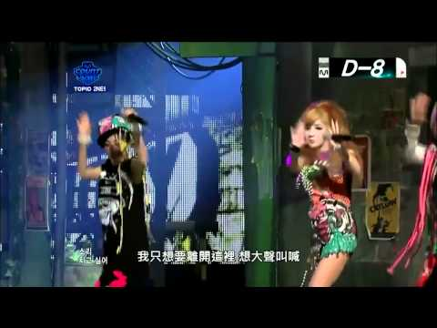 【HD繁中字�04 2NE1 - UGLY Live @ Comeback Stage
