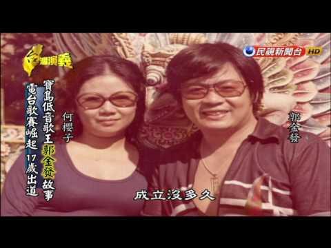 2016.10.09【台灣演義】寶島歌王 郭金發 | Taiwan History