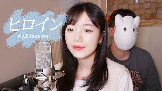 「ヒロイン(히로인) - back number」 │Covered by 달마발