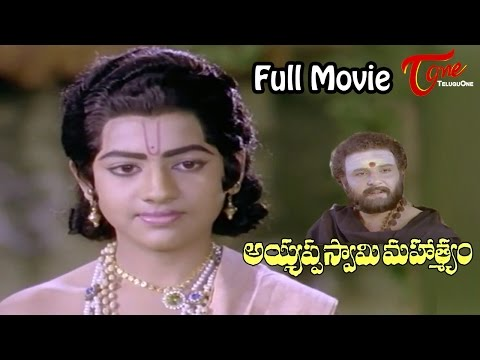 Ayyappa Swamy Mahatyam | Full Length Telugu Movie | Sarath Babu, Shanmukha Srinivas