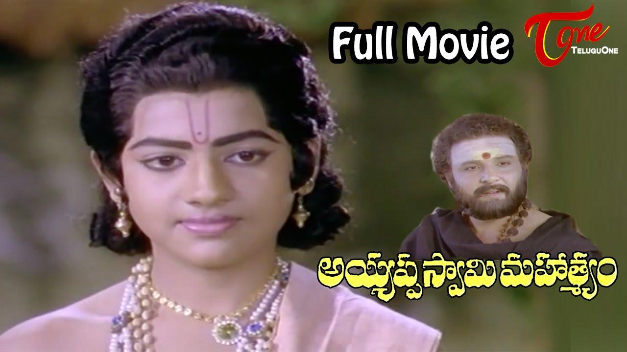 Ayyappa Swamy Mahatyam Full Length Telugu Movie Sarath Babu