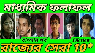 Madhyamik Toppers 2018 In West Bengal, Madhyamik Result Top 10 (2018) in West Bengal  #upload365
