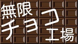 無限チョコ工場 【板 チョコ無限生産!?】 絹