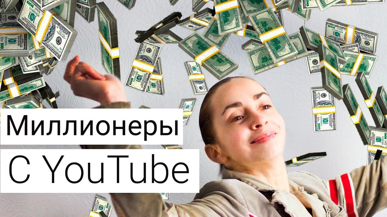 Хотите быстро заработать деньги|Сколько зарабатывают блогеры. Реклама на Ютуб: хотите об этом погово