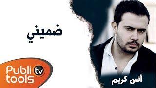 اغنية أنس كريم ضميني 2016 كاملة MP3 + HD / Anas Kareem - Dommini
