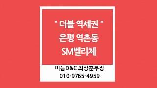 은평구 신축아파트 역촌동 SM벨리체, 빌트인냉장고/김치…