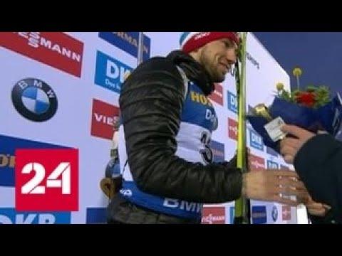 Спорт. Историческое серебро в спринте на чемпионате мира по биатлону - Россия 24