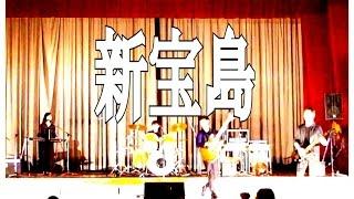 小金高校中夜祭ラスト演奏 メンバー全員高3です! お前ら盛り上がっで...