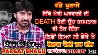 ਵੱਡੇ ਖੁਲਾਸੇ   Superhit Pargat Bhagu   Sattie   Satrang Celebrity   EXCLUSIVE