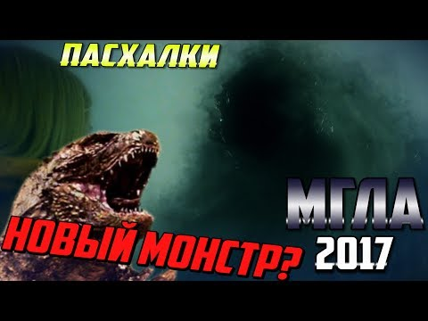 МГЛА 2017: Что за Монстр и Пасхалки / Обзор 4 серии / Стивен Кинг