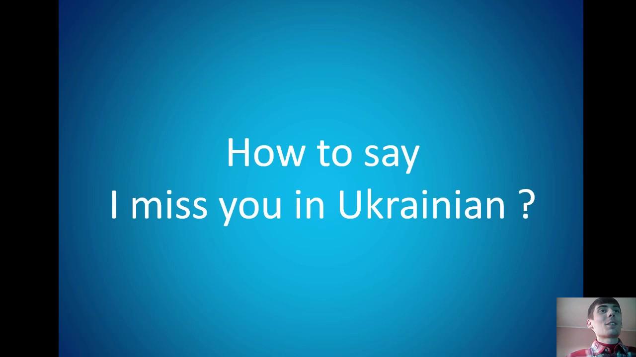 I Miss You In Ukrainian Youtube