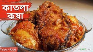 Katla Kosha Bengali Recipe | How to make Fish Curry Recipe | Popular Bengali Dish - কাতলা কষা