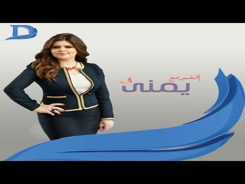 برنامج اتغير مع يمنى حلقة بتاريخ 3-2-2016 HD كاملة / مشاهدة اون لاين