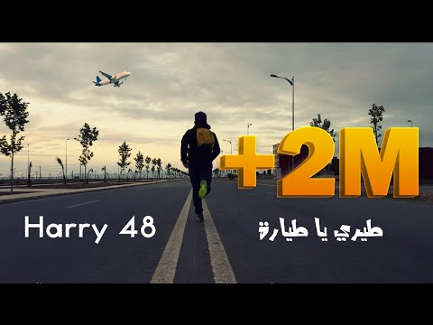Harry 48  - Tere ya Teyyara | طيري يا طيارة