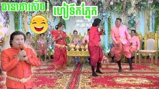 👰🤵ពិធីកាត់សក់ បង្កសិរី អមដោយ កំប្លែងនាយ ពាក់មី និង នាងខ្ញុង! wedding khmer