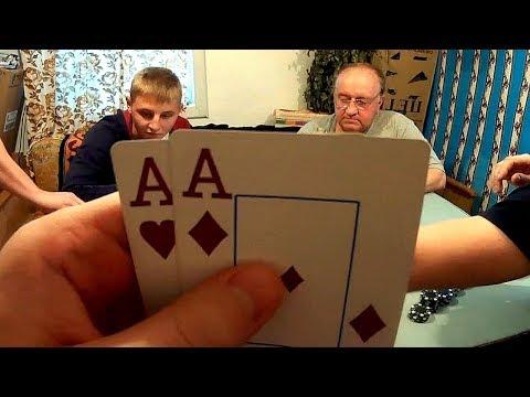 Покер в живую. Проиграл на АА и КК. 2 часть