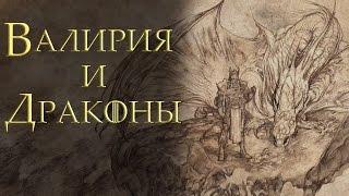 Валирия и драконы [Игра престолов]